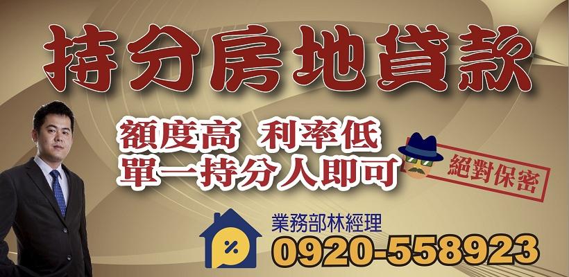 土地持分,土地共同持有貸款,持分地貸款,持分土地款,土地持分貸款