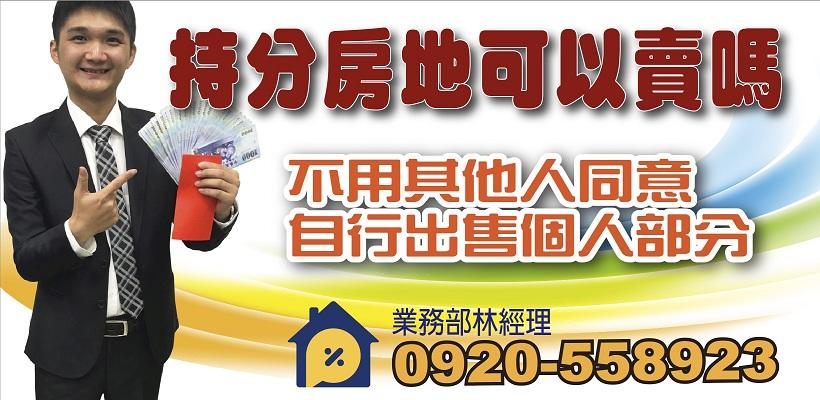 房屋共有,共同持分貸款,房屋持分貸款,房屋共有借款,共同持分,房屋持分